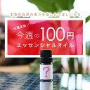 アロマオイル【毎週水曜更新】高品質100%ピュア エッセンシャルオイル...