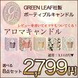 GREEN LEAF8点セット!!アロマキャンドル選べる8点 セット【アロマ付き】▼▲【楽ギフ_包装】【楽ギフ_のし】ロウソク/蝋燭/ろうそく/アロマテラピー/アロマセラピー/キャンドル アロマ/キャンドル 長時間/ギフト(グリーンリーフ)