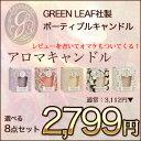 GREEN LEAF8点セット!!アロマキャンドル選べる8点 セット【アロマ付き】▼▲【楽ギフ…