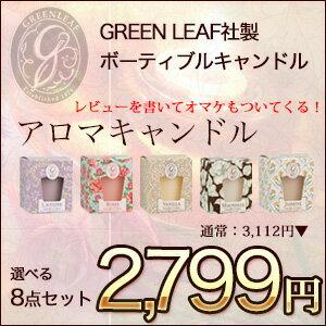 【送料無料】GREENLEAF社アロマキャンドル選べる10点セット