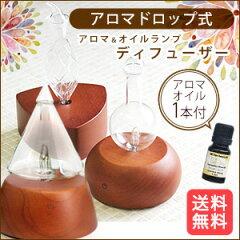 【送料無料】ディフューザー ドロップ式 アロマオイル1本セット♪305-aroma_warme…