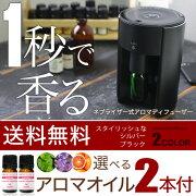 クーポン ブラック アロマオイルセット アロマディフューザー ネブライジングディフューザー アロマオイル ディフューザー ブレッザ