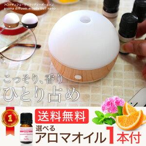 アロマディフューザー ウッディーボール コンパクト タイマー エッセンシャルオイル ディフューザー