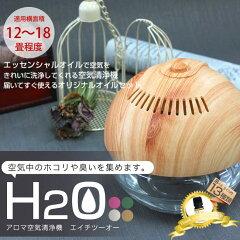 エッセンシャルオイルで空気洗浄!【送料無料】花粉・ウィルス対策に!アロマ空気清浄器 H2O ...