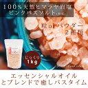 ピンク バスソルト 1kg 2種選べる(粒/パウダー) 天然/無添加 ヒマラヤ 岩塩 バスソルト エッセンシャルオイル と一緒に アロマバス/入浴剤 半身浴/全身浴 ダイエット/ヘルスケアに [送料無料商品と同梱で送料無料]