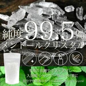 メントール クリスタル クリスタ メンソール mentholcrystal ミストスプレー シャンプー アロマオイル