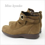 Misskyouko(ミスキョウコ)リングドレープブーツ♪4E&・・で履きやすさ抜群の大人可愛いコンフォートシューズ!