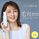 矢田亜希子さん絶賛クレンジング!Feel the HALO