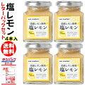 塩レモン165g×4個入レターパックセット 焼肉唐揚げ焼魚の付けダレ肉魚の漬けダレ