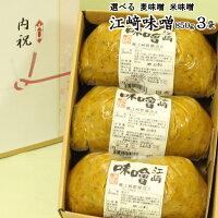 江崎みそ3袋入|選べる麦味噌米味噌九州の甘くてコクの強い味噌