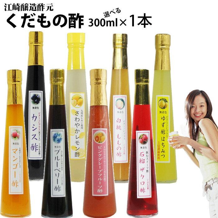 くだもの酢300ml×1本|選べる果物酢醸造元が造ったフルーツのドリンク酢飲む酢フルーツ酢果実酢ジュース感覚の飲みやすさ