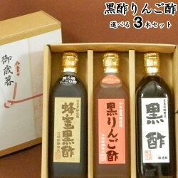 黒酢りんご酢ギフトセット3本入【八女】|内祝母の日父の日お中元ギフトランキング