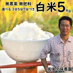 無肥料栽培米15Kg//|福岡県産ゆめつくし筑後久保農園選べる白米7分5分3分づき