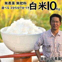 無農薬無肥料栽培米10Kg|福岡県産夢つくし筑後久保農園選べる白米7分5分3分づき