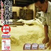 若宮みそ1Kg×3袋日本郵便小口セット 【送料無料】麹味噌甘口みそ九州の甘い味噌選べる米みそ合わせ味噌食品添加物無添加