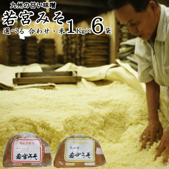 若宮みそ 1Kg×6袋|麹味噌九州の甘い味噌選べる米みそ 合わせ味噌食品添加物不使用