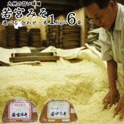 若宮みそ1Kg×6袋 麹味噌九州の甘い味噌選べる米みそ合わせ味噌食品添加物不使用