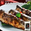 小倉名物 ぬかみそだき いわし 2尾//ポスト投函専用 レトルトパック常温保存食品...