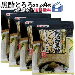 黒酢とろろ35g×4袋//ポスト投函専用|食品添加物無添加1000円送料無料食品ポッキリグルメ