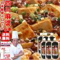 四川麻婆豆腐調味料200g 豆腐4丁分花椒たっぷりしびれる激辛四川麻婆豆腐の素大明火鍋城