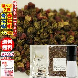 花椒ホール50g×2袋粗挽きも出来るミルセット|赤山椒痺れる激辛