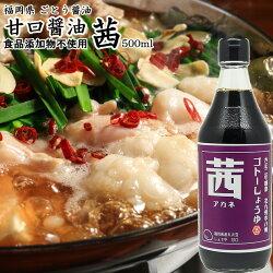 九州醤油甘口しょうゆ【茜】500ml|福岡県産食品添加物不使用濃口しょうゆ国産丸大豆使用