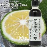かぼす ポン酢 200ml|福岡県産食品添加物 無添加