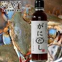 がにだし 200ml 液体濃縮タイプ冬季限定製造福岡県産豊前海産ワタリガニ使用食品添加物 無添加