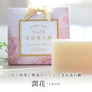 花と真珠と樹液のうっとり美容液石鹸潤花(じゅんか)