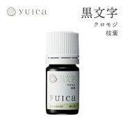 yuicaエッセンシャルオイル(精油)クロモジ(くろもじ黒文字)枝葉【5ml】