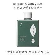 KOTOHAwithyuikaヘアコンディショナーやすらぎの香り(クロモジベース)【300g】ドライヘアに潤いを