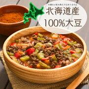 北海道産大豆のミートミンチ100g【農家さんが作った畑のお肉】北海道産ユキホマレ100%ファーマーズ・ミート大豆のお肉