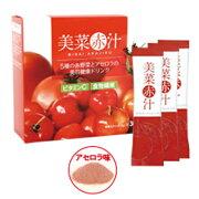 美菜赤汁90g3g×30袋(顆粒)野菜・果物不足を補い、バランス良く栄養を摂りたい方に5種の赤野菜とアセロラの美容健康ドリンク食物繊維含有食品
