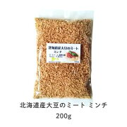 北海道大豆100%大豆のミート200g【農家さんが作った畑のお肉】ファーマーズ・ミートミンチ