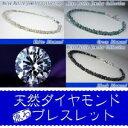 天然ダイヤモンド 4種類 ブレスレット/サイズ調整アジャスター付
