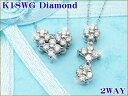 2WAYダイヤモンドネックレス/0.2ctハート&トリロジー/K18WG/芦屋ダイヤモ...