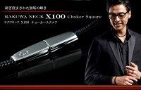 ファイテンRAKUWAネックX100チョーカースクエア最高含浸濃度『X100』
