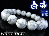 白帝/白虎/WhiteTiger/ホワイトタイガー/パワーストーンブレスレット/