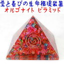 オルゴナイト ピラミット【チャージ】