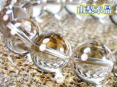 今や稀少品となった日本産の水晶「山梨水晶」が入荷!山梨水晶/天然石ブレスレット/14-15mm