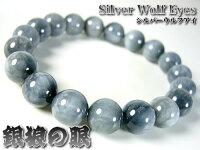 伝説のオオカミ『ウルフアイ』の最高峰/銀狼の眼SilverWolfEyes/10mm玉