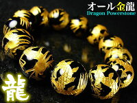 オール金龍オニキス/天然石パワーストーンブレスレット/15mm