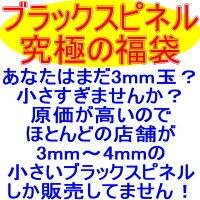 ブラックスピネル2013年福袋/極太8mm/黒いダイヤモンド