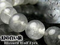 最高級9A/白い狼/BlizzardWolfEyes/最高級9A◆ダイヤモンドダスト◆ブリザードウルフアイ/パワーストーンブレスレット/8mm【送料無料】