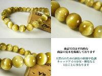 ゴールドタイガーアイ/奇跡の金の虎=7A級=天然石ブレスレット/人生が変わる超金運パワーストーン=8mm写真同等