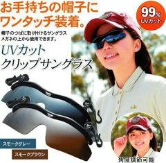 帽子サングラスでUVカット!UVカット/帽子サングラス/オーバーサングラス