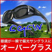 メガネの上からかけられる偏光サングラスAGAIN(アゲイン)オーバーグラス紫外線UVカット