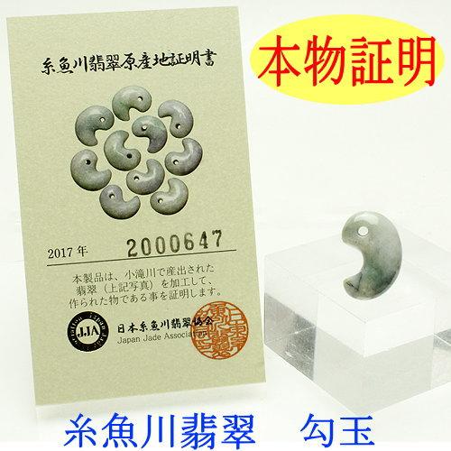 糸魚川翡翠 産地証明書・リーフレットつき 勾玉 20mm2点購入で送料無料:Felice 幸福屋
