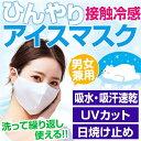 1枚398円 ひんやりアイスマスク 氷糸で接触冷感 洗える冷感マスク 全3色 UVカット 日焼け止め ウイルス飛沫 花粉カット 男女兼用 ふつうサイズ