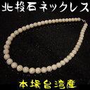 Hokuto-neck-1